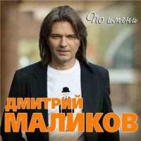 Дмитрий Маликов - По Имени