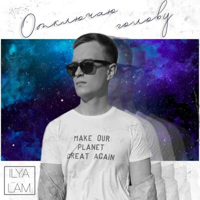 ILYA LAM - Отключаю Голову