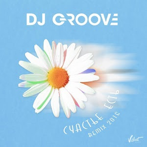 DJ Грув - Счастье есть (Remix 2016)