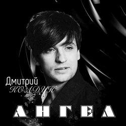 Дмитрий Колдун - Ангел