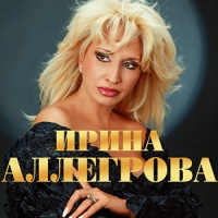 Ирина Аллегрова - Привет, Андрей!