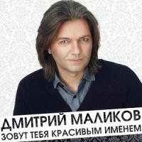Дмитрий Маликов - Зовут Тебя Красивым Именем