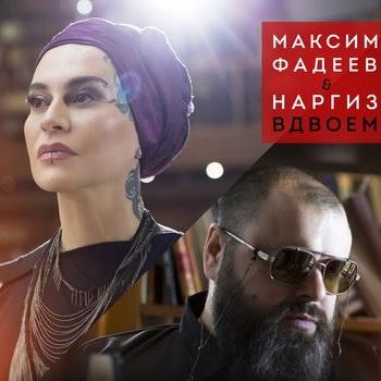 Наргиз - Вдвоём