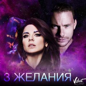 DJ Smash - 3 Желания