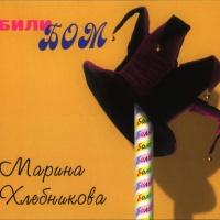 Марина Хлебникова - Били Бом