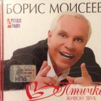 Борис Моисеев - Птичка (Живой звук)