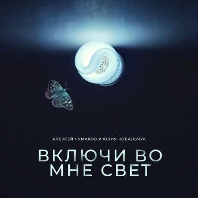 Алексей Чумаков - Включи во мне свет