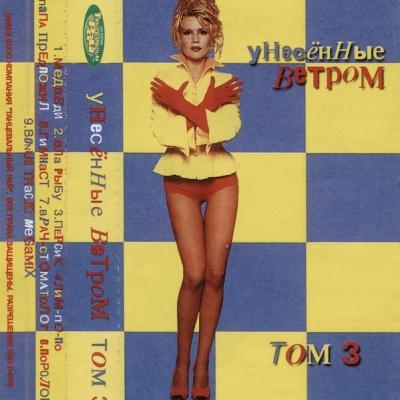 Унесённые Ветром - Том 3