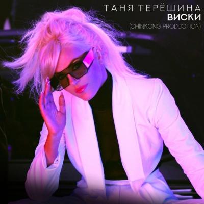 Таня Терёшина - Виски