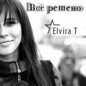 Elvira T - Все Pешено