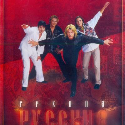 Русские - Избранное