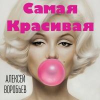 Алексей Воробьев - Самая Красивая