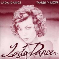 Лада Дэнс - Танцы У Моря