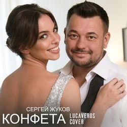 Сергей Жуков - Конфета