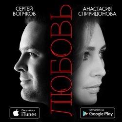 Сергей Волчков - Любовь