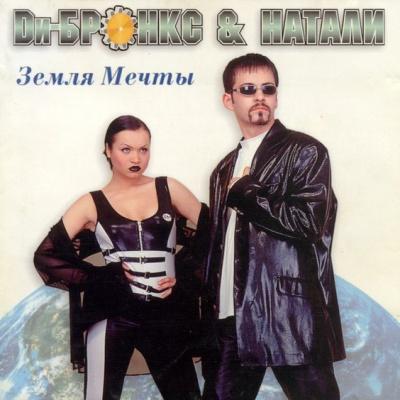 Dи-Бронкс & Натали - Земля Мечты