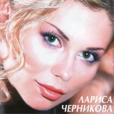 Лариса Черникова - Я Стану Дождём...