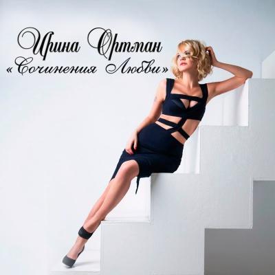 Ирина Ортман - Сочинения Любви