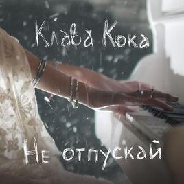 Клава Кока - Не отпускай