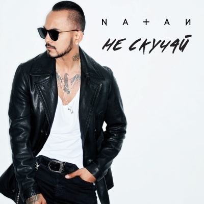 Natan - Не скучай