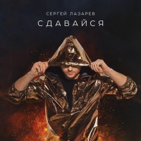 Сергей Лазарев - Сдавайся