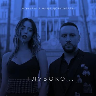 Monatik - Глубоко (Single)