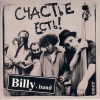 Billy's Band - Счастье Есть!