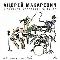 Андрей Макаревич - От Меня К Тебе