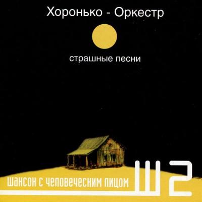 Хоронько Оркестр - Страшные Песни