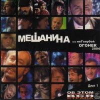 Чичерина - Мешанина Или Неголубой Огонек 2004. Диск 1