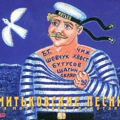 Дмитрий Шагин - Митьковские Песни. На Море Танки Грохотали