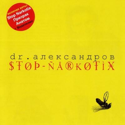 Dr. Александров - Stop Narkotix
