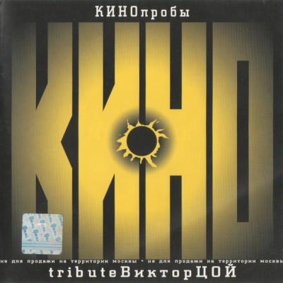 Ленинград - Кинопробы 2 - Tribute Виктор Цой
