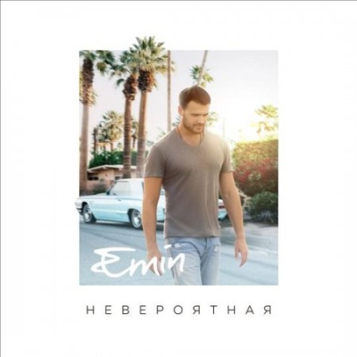 Emin - Невероятная (Single)