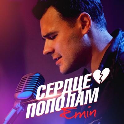 Emin - Сердце Пополам (Single)