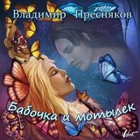 Бабочка И Мотылёк