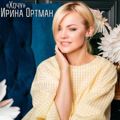 Ирина Ортман - Хочу (Single)