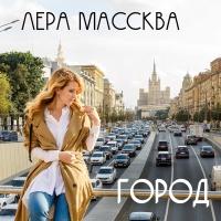 Массква - Город (Single)