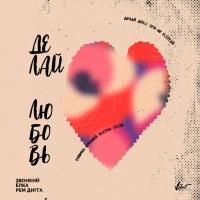 Звонкий - Делай Любовь (Single)