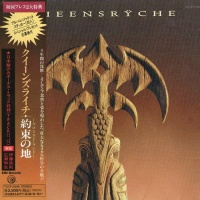 Queensryche - Someone Else? (With Full Band) [*]