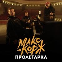 Макс Корж - Пролетарка