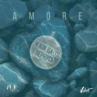 Мари Краймбрери - Amore (Single)
