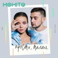Мохито - Прости Малая (Single)