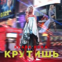 Клава Кока - Крутишь (Single)