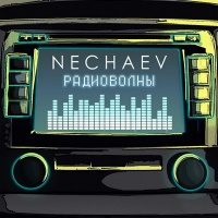 Кирилл Нечаев - Радиоволны