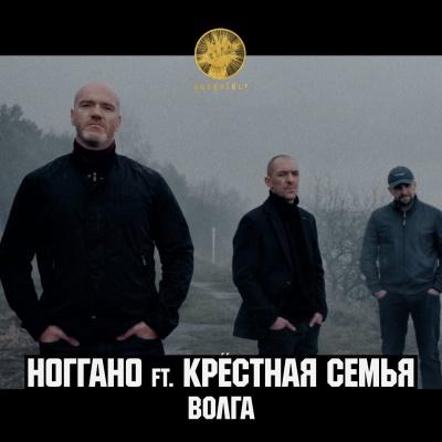 Ноганно - Волга