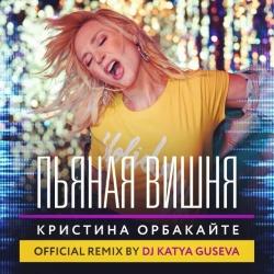 Кристина Орбакайте - Пьяная Вишня (DJ Katya Guseva Remix)