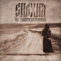 Shexna - Лебедушка