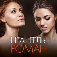 НеАнгелы - Роман (DJ Sckrat Remix)