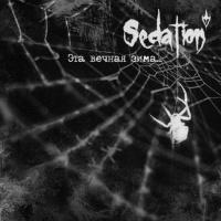 Sedation - Утопия
